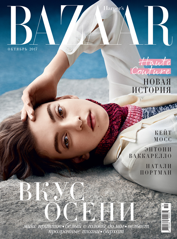 Foreign cover of October 2017 issue of Harper's Bazaar Magazine