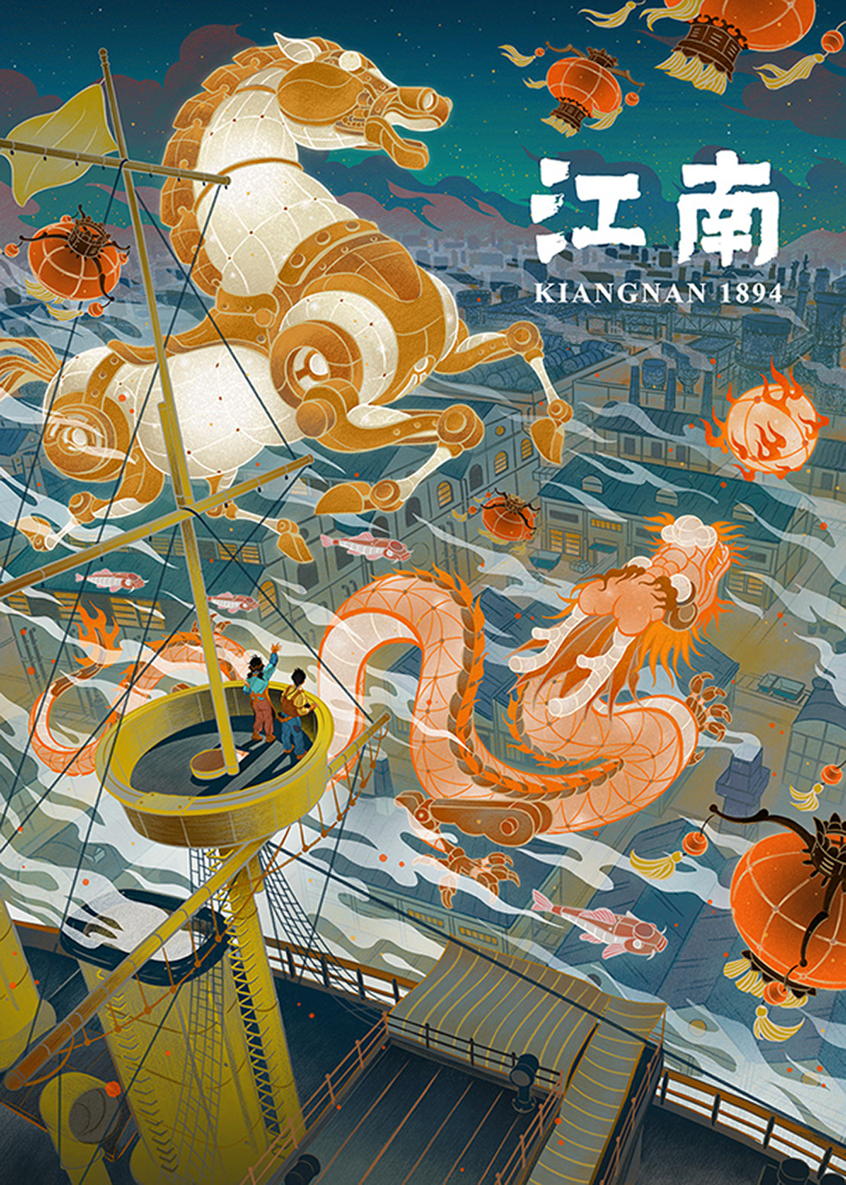 """<p """"="""""""">A poster-style illustration featuring a number of what appear to be parade floats and lanterns."""